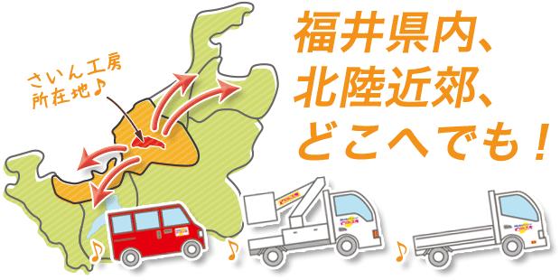 看板のことなら、鯖江から北陸近郊どこへでも出張!
