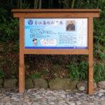 県産杉材使用の看板