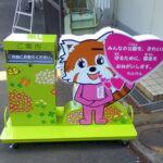 レッサーパンダの募金箱