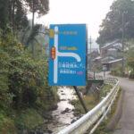 標識・道路看板