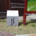 景観に合う石製の看板