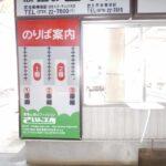 駅のホーム、LED電飾看板