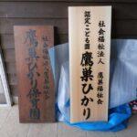 ヒノキの文字書き看板