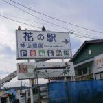 道路看板風の神山農園さんの看板