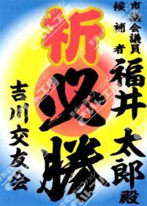 【J-2】檄文・日の丸2