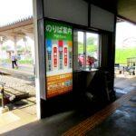 駅のLED看板