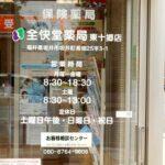 薬局の入り口ガラス施工