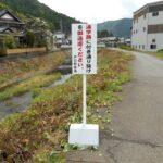 注意喚起する道路看板