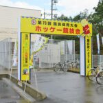 競技場入口ゲート