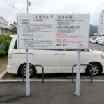 有料駐車場の案内看板