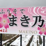 和服店の広告看板