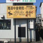 接骨院の屋外広告看板