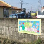 保育園のコンクリート塀に看板