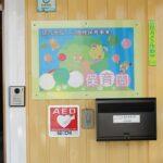 保育園の入り口横の看板