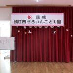 落成式典用のステージ看板