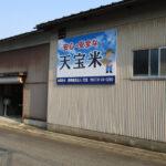 ブランド米の壁面看板