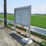 町村のお知らせ掲示板。保護用ガラス板付。
