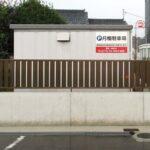 壁面取付の駐車場看板