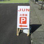 簡易的な木枠の駐車場看板