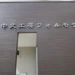 壁面にステンレスの立体文字