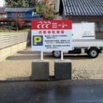 基礎ブロックを使った置型の駐車場看板