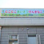 幼稚園の建物屋上に標語看板