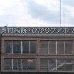 病院の屋上看板