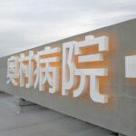 バックネオン式の屋上看板