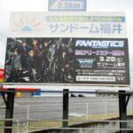 サンドーム福井でのライブ・コンサート・イベント告知看板