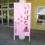 展示会の立て看板