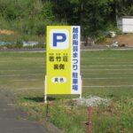 臨時駐車場の立て看板