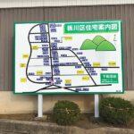 住宅地図の看板