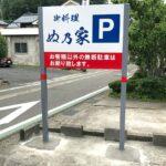 料亭の駐車場看板。衝突防止の支柱の反射シール付き。