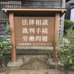 法務事務所の木製看板