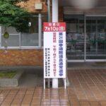 公民館前の選挙看板