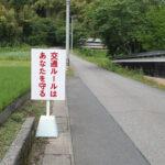 通学路の注意喚起看板