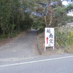 道案内の木製看板