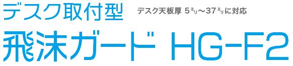 hgf2-name