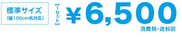 飛沫ガード 標準価格¥6,500