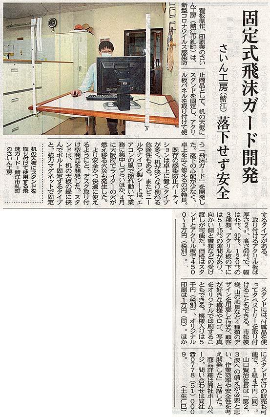 飛沫ガード 福井新聞掲載